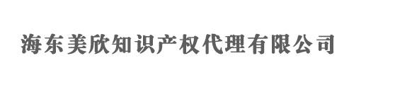 海东商标注册_代理_申请